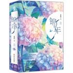 锦年(全2册)