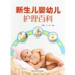 新生儿婴幼儿护理百科