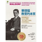 華德福教育的本質:華德福創始人Steiner暢談「身心靈全人教育」的思考與初心(華德福100週年紀念版)