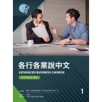 各行各業說中文課本 1