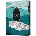 白鯨記(紀念梅爾維爾200歲冥誕,全新中譯本,雙面書衣典藏版)