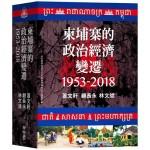 柬埔寨的政治經濟變遷(1953-2018)
