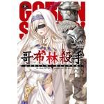 GOBLIN SLAYER! 哥布林殺手(08)