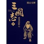三國志精裝典藏版(04)