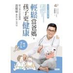 輕鬆當爸媽,孩子更健康:超人氣小兒科醫師黃瑽寧教你安心育兒【暢銷增訂版】