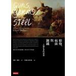 槍炮、病菌與鋼鐵:人類社會的命運(25週年暢銷紀念版)