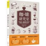 咖啡研究室:從烘豆技巧、器具選擇到沖煮祕訣,咖啡職人的實戰技術全公開[暢銷新裝版]