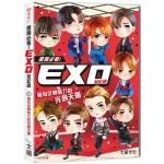 愛麗必看!EXO全紀錄:擁有反轉魅力的完顏天團