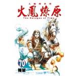 火鳳燎原 (70)