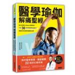 醫學瑜伽 解痛聖經:乾針名醫Dr.Victor精準對症,打造36式神奇醫學瑜伽療法,無解的常年痠疼痛都能自癒