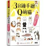 3分鐘手繪Q萌貓:貓奴們!來幫貓主子畫畫吧~