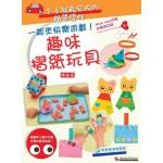 趣味摺紙玩具(暢銷版)