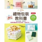 禮物包裝教科書(暢銷版)