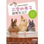 可愛的兔子飼育法(暢銷版)
