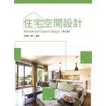 住宅空間設計(第2版)