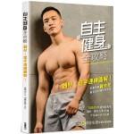 自主健身全攻略:器材、徒手速練圖解!冠軍教練黃欣元最有效的增肌燃脂術