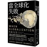 當全球化失敗