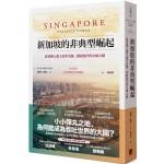 新加坡的非典型崛起:從萊佛士爵士到李光耀,駕馭海洋的小城大國