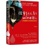 從會計人到wine國人