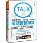 話題帶著走:與外國人暢聊的英語會話秘笈(附隨掃隨聽 QR code)