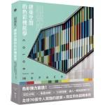 超強度!建築空間的色彩機能學:全球70個令人驚豔的建築+商空,讓人一看見就想打卡