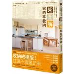 超圖解!家的零收納:日本最強收納大師團隊關鍵心法——住進不會亂的家!動線收納+尺寸剖析+櫃設計一次給足