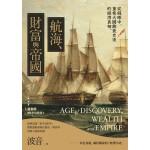 航海、財富與帝國:從經濟學角度看世界歷史,「$」堆疊出的世界霸權!