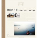 攝影師之眼:數位攝影的思考、設計和構圖(10週年數位修復珍藏版)