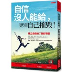 自信沒人能給,更別自己摧毀!:建立自信的七個好習慣(暢銷五萬本紀念版)