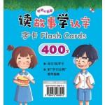 明明和丽丽:读故事学认字·400字(字卡)