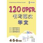 UPSR 120书写范文华文