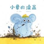 小象的澡盆(精装版)