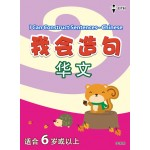 (Umur 6+) I Can Construct Sentences Chinese