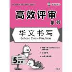 五年级高效评审系列华文书写