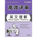 六年级高效评审系列英文理解