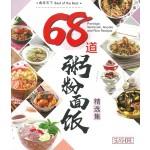 食尽天下:68道粥粉面饭精选集