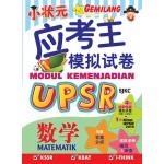 UPSR 小状元应考王模拟试卷 数学