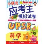 UPSR 小状元应考王模拟试卷 科学
