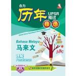 UPSR合力历年预试精选马来文理解