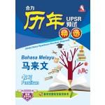UPSR合力历年预试精选马来文书写