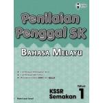 Tahun 1 Penilaian Penggal Bahasa Melayu