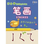 Writing is Fun - Strokes (Chinese)