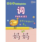 Writing is Fun - Phrases (Chinese)