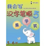 BOOK 5 我会写汉字笔顺  (Age 5-6)< Book - 5 I Can Write Chinese Words (Age 5-6)>