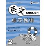二年级单元检测英文
