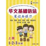 一至三年级华文基础语法笔记与练习上册