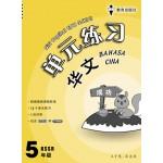 五年级单元练习华语