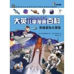 大英儿童漫画百科:穿越星际大冒险