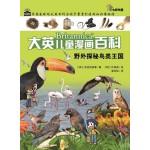 大英儿童漫画百科:野外探秘鸟类王国