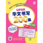 UPSR书写200篇华文
